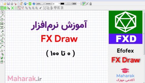 آموزش fx draw